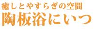癒しとやすらぎの空間 陶板浴にいつ【新潟市秋葉区の陶板浴】
